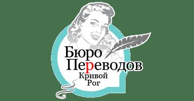 Бюро Переводов Кривой Рог